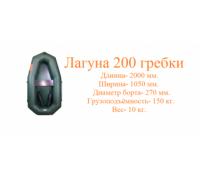 Лагуна L-200 гребки