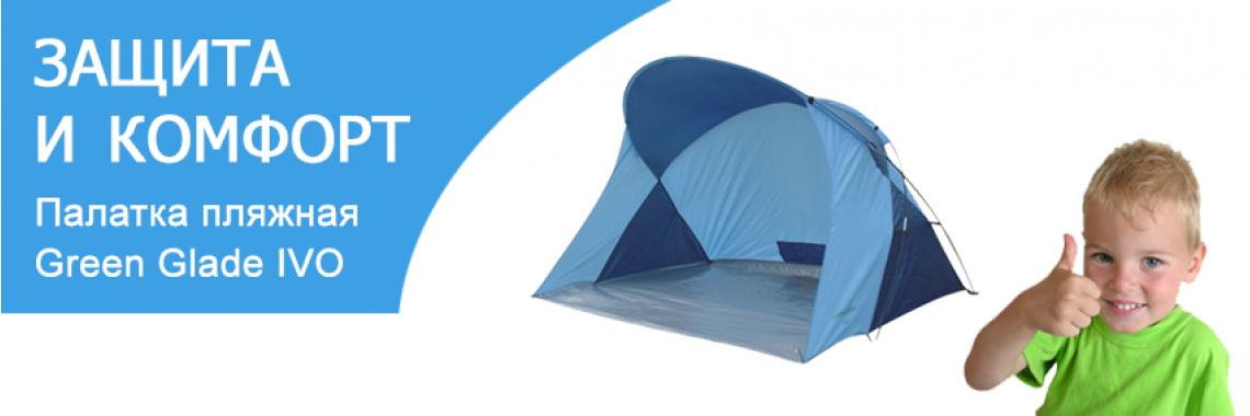 Лучшая пляжная палатка!